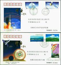 CHINA 1999-11-20 ShenZhou-1 first Launch /Recovery JSLC/SiZiWang 2X Space cover