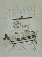 JUNICHIRO SEKINO WORKS WOODBLOCK PRINT : TAKARABUNE