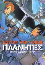 PLANETES Official Guide Book Art Fanbook Japan Book Anime