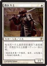 [WEMTG] Champion of the Parish - Innistrad - Chinese - NM - Magic The Gathering