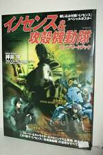 Ghost in the Shell & Innocence Complete Book OOP ART BOOK USATO JAP TN1 49767
