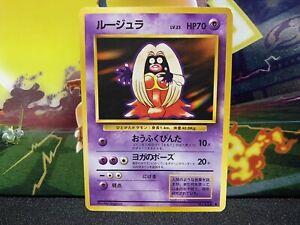 Pokemon Japanese Base Set Jynx 124 Banned Rare Vintage Card