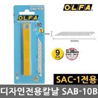 10-30pcs Olfa SAB-10B Cutter Blades 9mm Snap Knife Office Supplies Made In Japan