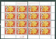 US 2817 Happy New Year 29c set of 4 pb  MNH issued 1994  #S1111