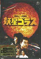 GORATH (YOSEI GORATH)-JAPAN DVD F56