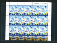 Israel Stamps:Sheet, 2008 * 5.80 X 15 * 70 Anniversary to Mekorot * MNH *