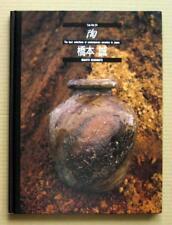 HASHIMOTO Makoto, Toh-Vol. 24 / 1992, Iga, Shigaraki, Iga ware, Tea Ceramics