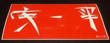 "New-Disc Golf Sticker.  Stir Fry.  Red & White.  8"" x 4"".  Very High Quality"