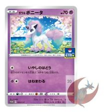 Pokemon card Promo 025/S-P Galar Ponyta Common MINT Sword & Shield Japanese