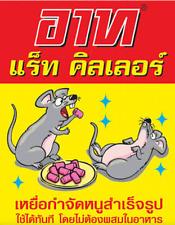 Killer Bait Rat 120 Gram Eat Pink color Rodent & Animal Traps pest controller.