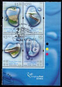 Hong Kong, China 2001 Public Water Supply Set Used Block SG1053/56
