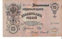Russie Russia Empire 25 Roubles Rubel 1909 Shipov Sofronov Ser. DZ ДЗ 753864