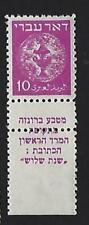 Israel 1948 Doar Ivri Mint 10m Tab - Double Perforations Error