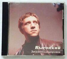 Vladimir Vysotsky - Black Gold Russian Audio Music CD Влади́мир Высо́цкий