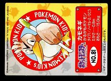 POKEMON KIDS JAPANESE BANDAI CARD (50x70)(Ver. 1) N°  81 CANARTICHO Farfetch'd