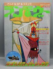 vintage 1978 Japanese Magazine Raideen book Ultraman mook Lupin Godzilla Rare !