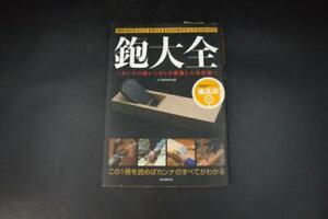 Japanese kanna Plane tool Book complete works carpenter