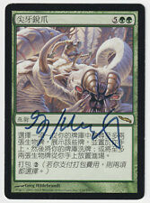 Blue Signed Chinese Tooth and Nail MP Mirrodin Artist Greg Hildebrandt MTG Magic