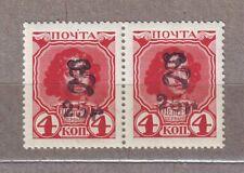 1919 Armenia A PAIR Armenian 25r Surcharge on Russia 4 kopeks MNH OG