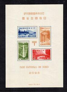 Japan 283a Souvenir Sheet Mint VFLH, CV $90 (2020), see desc.