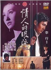 The Melody of Love (Taiwan 1969) TAIWAN DVD ENGLISH SUBS