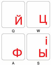 UKRAINIAN-RUSSIAN KEYBOARD STICKER LABEL TRANSPARENT RED LETTERS ONLINE-WELCOME