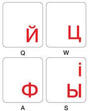 UKRAINIAN-RUSSIAN KEYBOARD STICKER LABEL TRANSPARENT RED LETTERS ONLINE-WELCOME