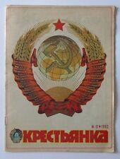 Soviet magazine Krestianka (Peasant woman) obituary L. Brezhnev, December 1982