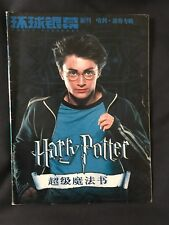 CHINESE MAGAZINE CHINOIS SPECIAL HARRY POTTER COVER CHINE DANIEL RADCLIFFE