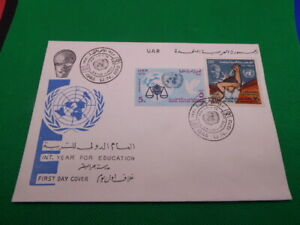 EGYPT , FIRST DAY COVER , UAR , INT. YEAR OF EDUCATION , UN , 1970, (S1074)
