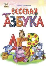Children's Russian Books for Kids Веселая азбука А4