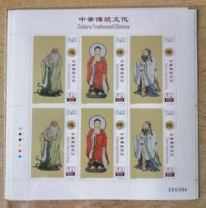 Macau 2017 Traditional Chinese Culture Stamp Full Sheet