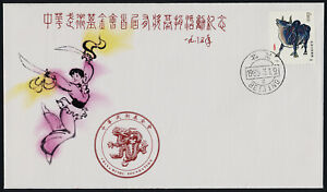 China PR 1966 on First Lottery of the Wushu Foundation Cover - Year of the Ox
