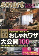 smart Interior 2015 Fall Winter Issue Japanese Interior Book
