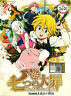 Anime DVD The Seven Deadly Sins Season 1 + 2 + OVA Complete Box Set ENGLISH DUB