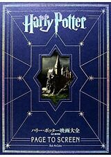 Harry Potter Page to Screen Perfect Collection Book