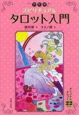 Definitive edition! Spiritual Tarot card manual Aya Takano From Japan Book