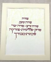 1998 Original Jewish Art Silkscreen Print Hebrew Script Jerusalem Rare Judaica