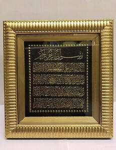 Ayatul Kursi  Islamic Hanging / Stand  Gold  Turkish18*20cm