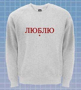 Love Russian Sweatshirt Gosha Style Jumper 1984 Cyrillic Retro Designer Top