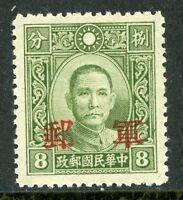 China 1943 Kwangsi Military 8¢ Dah Tung ⚠️ Perf 13½ Unlisted Scott MNH K930 ✔️