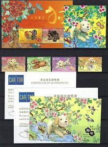 China Hong Kong 2018 狗年 FULL Gold + Silk New Year of Dog Stamp set Zodiac