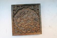 Antique Wooden Hand Carved Urdu Islamic Calligraphy Engraved Carved Panel NH3297