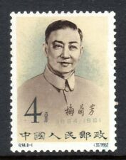 PR China 1962 C94-1 Mei Lanfang SC# 620,MNH, thin, toned gum