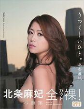 Maki Hojo 北条麻妃  Beautiful woman Photo Collection Book Sexy Japanese