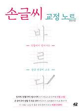 Korean Language Handwriting Text Workbook Learn Practice Hangul Worksheets