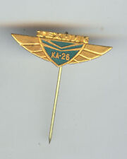 Russian KA-26 Helicopter Crew Technician Badge Wings
