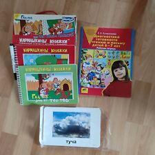 Russische Kinderbücher/ ??????