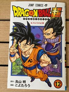 JAPAN NEW Dragon Ball Super 12 (Jump Comics)Toyotarou, Akira Toriyama manga book
