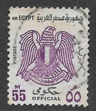EGYPT POSTAL ISSUE - 1979 USED OFFICIAL STAMP - COAT OF ARMS - 55m